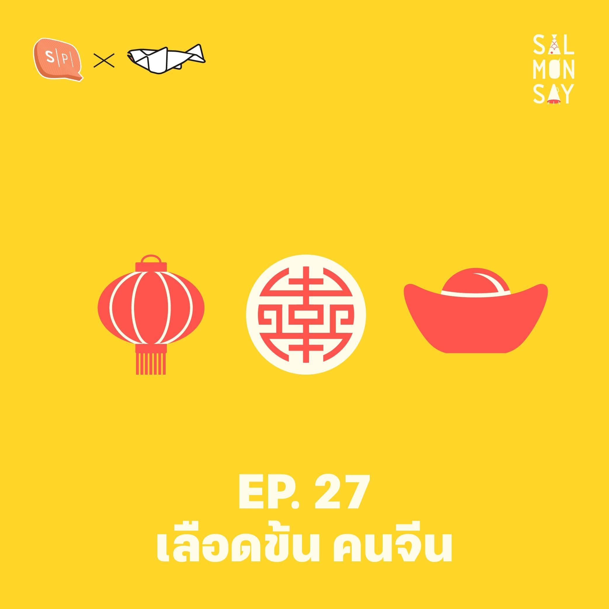 Spin-off series: FAMILY COMES FIRST ด้วยรักและผุพัง | เลือดข้น คนจีน | Salmonsay EP27