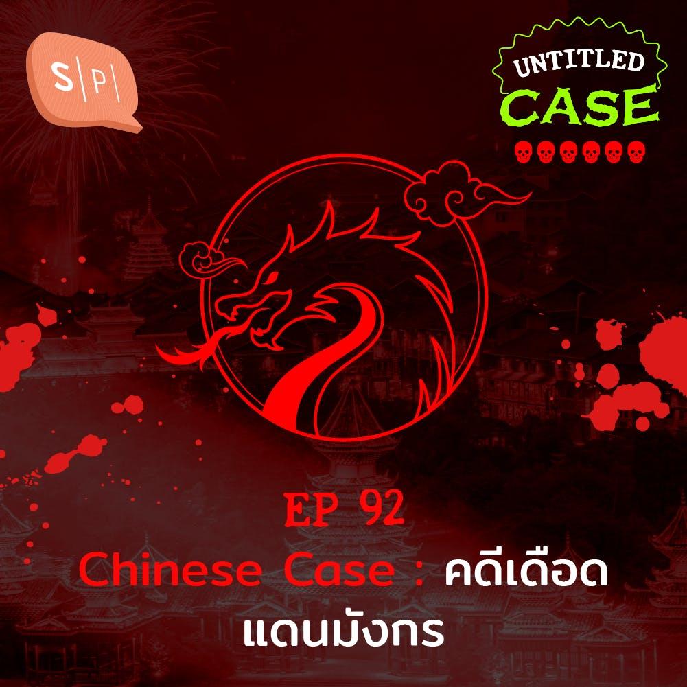 Chinese Case คดีเดือดแดนมังกร   Untitled Case EP92