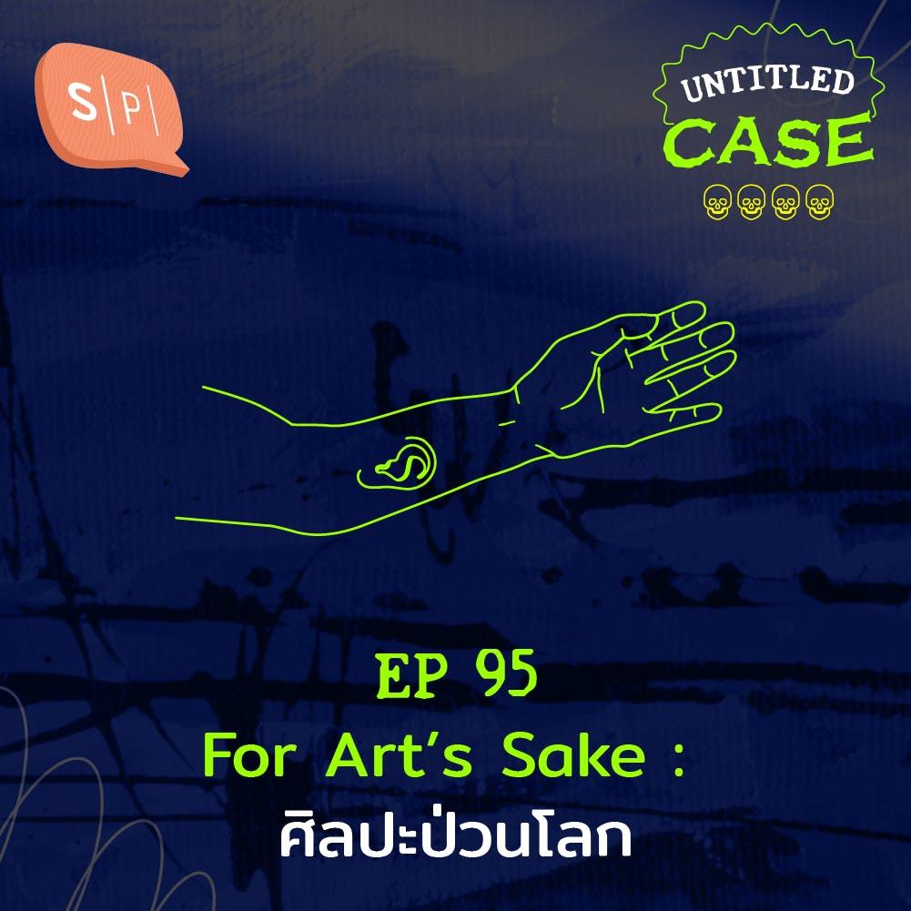 For Art's Sake ศิลปะป่วนโลก   Untitled Case EP95