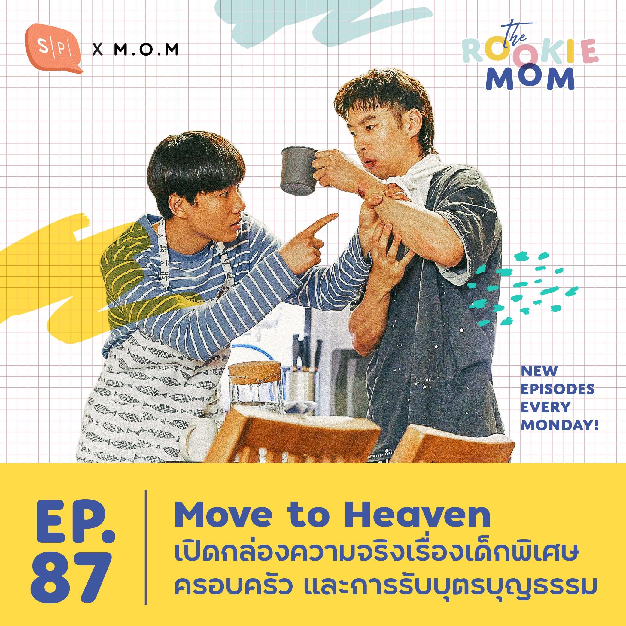 Move to Heaven เปิดกล่องความจริงเรื่องเด็กพิเศษ ครอบครัว และการรับบุตรบุญธรรม | The Rookie Mom EP87