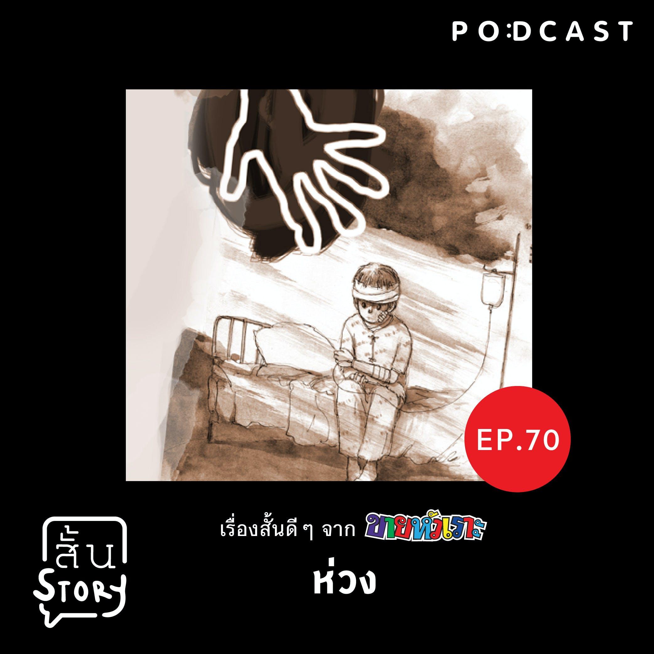 STR EP. 70 เรื่องสั้นขายหัวเราะ: ห่วง