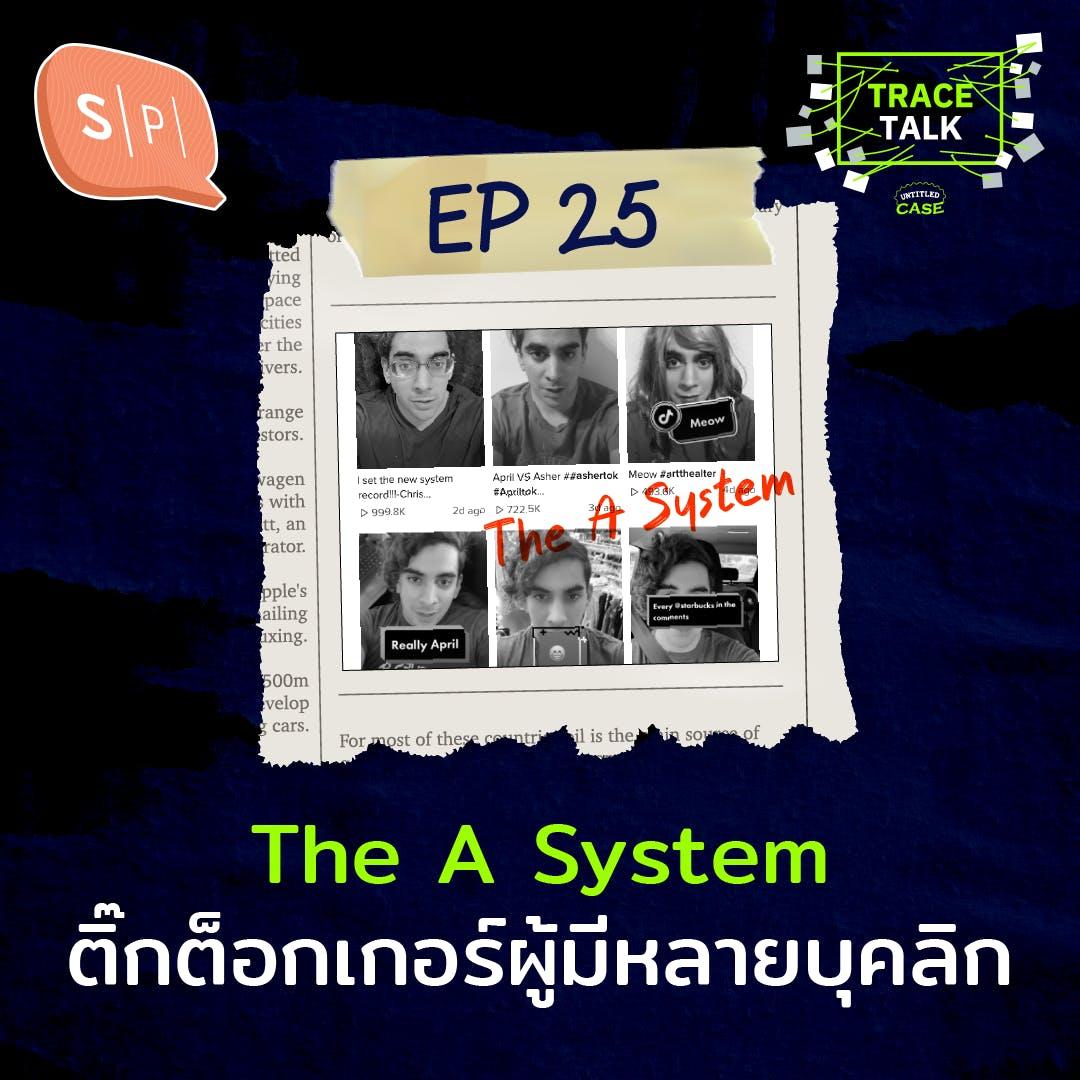 The A System ติ๊กต็อกเกอร์ผู้มีหลายบุคลิก | Trace Talk EP25