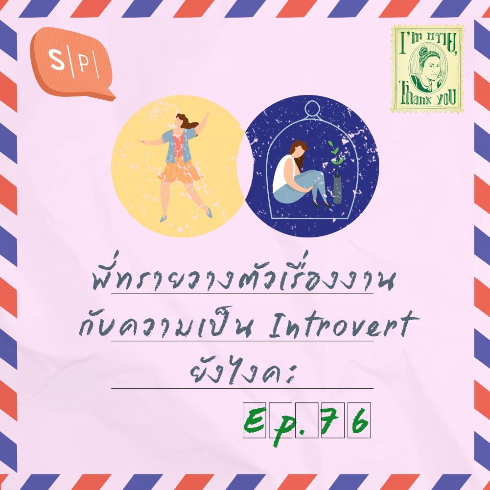 พี่ทรายวางตัวเรื่องงานกับความเป็น Introvert ยังไงคะ | I'm ทราย, Thank You EP76