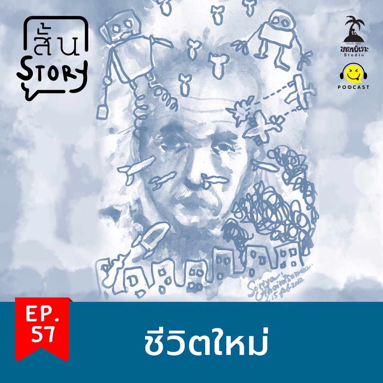 STR EP.57 เรื่องสั้นขายหัวเราะ: ชีวิตใหม่