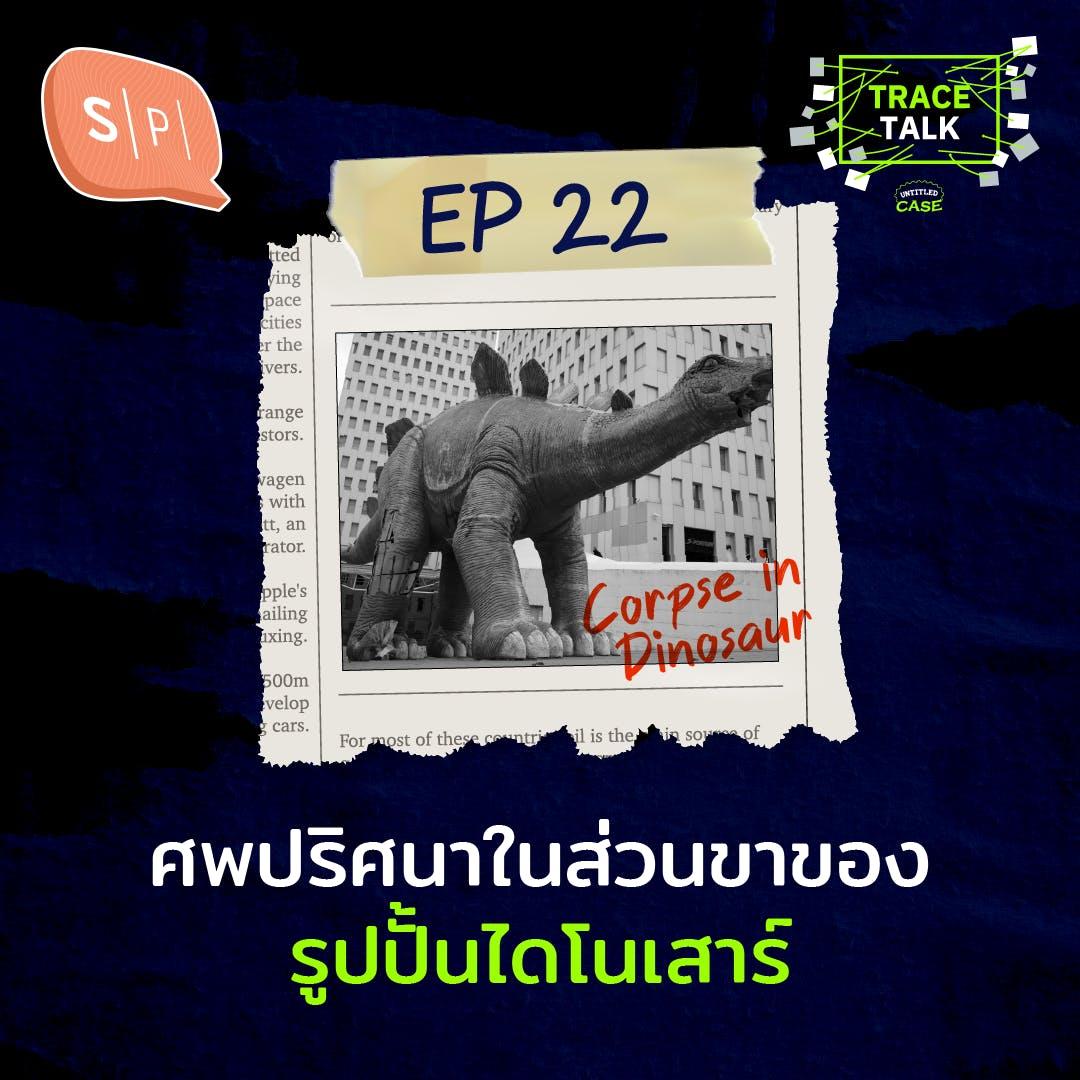 ศพปริศนาในส่วนขาของรูปปั้นไดโนเสาร์   Trace Talk EP22