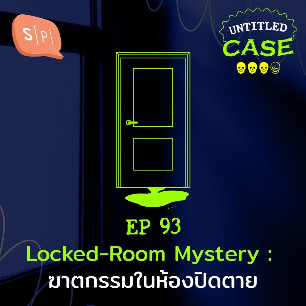 Locked-Room Mystery ฆาตกรรมในห้องปิดตาย   Untitled Case EP93