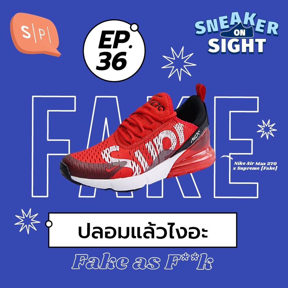 ปลอมแล้วไงอะ? | Sneaker On Sight EP36