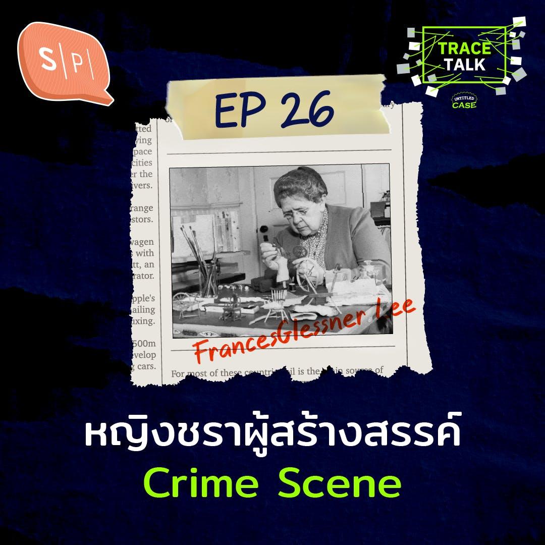 FrancesGlessner Lee หญิงชราผู้สร้างสรรค์ Crime Scene   Trace Talk EP26