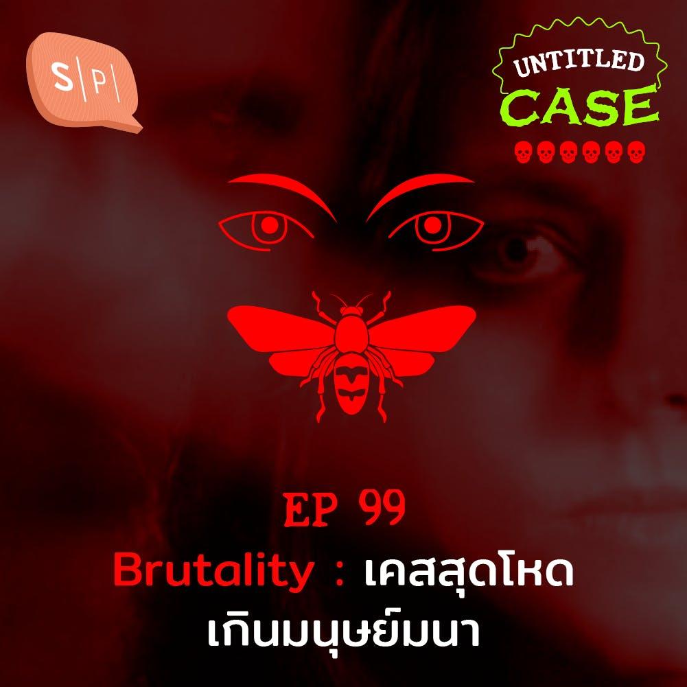 Brutality เคสสุดโหดเกินมนุษย์สุดมนา | Untitled Case EP99