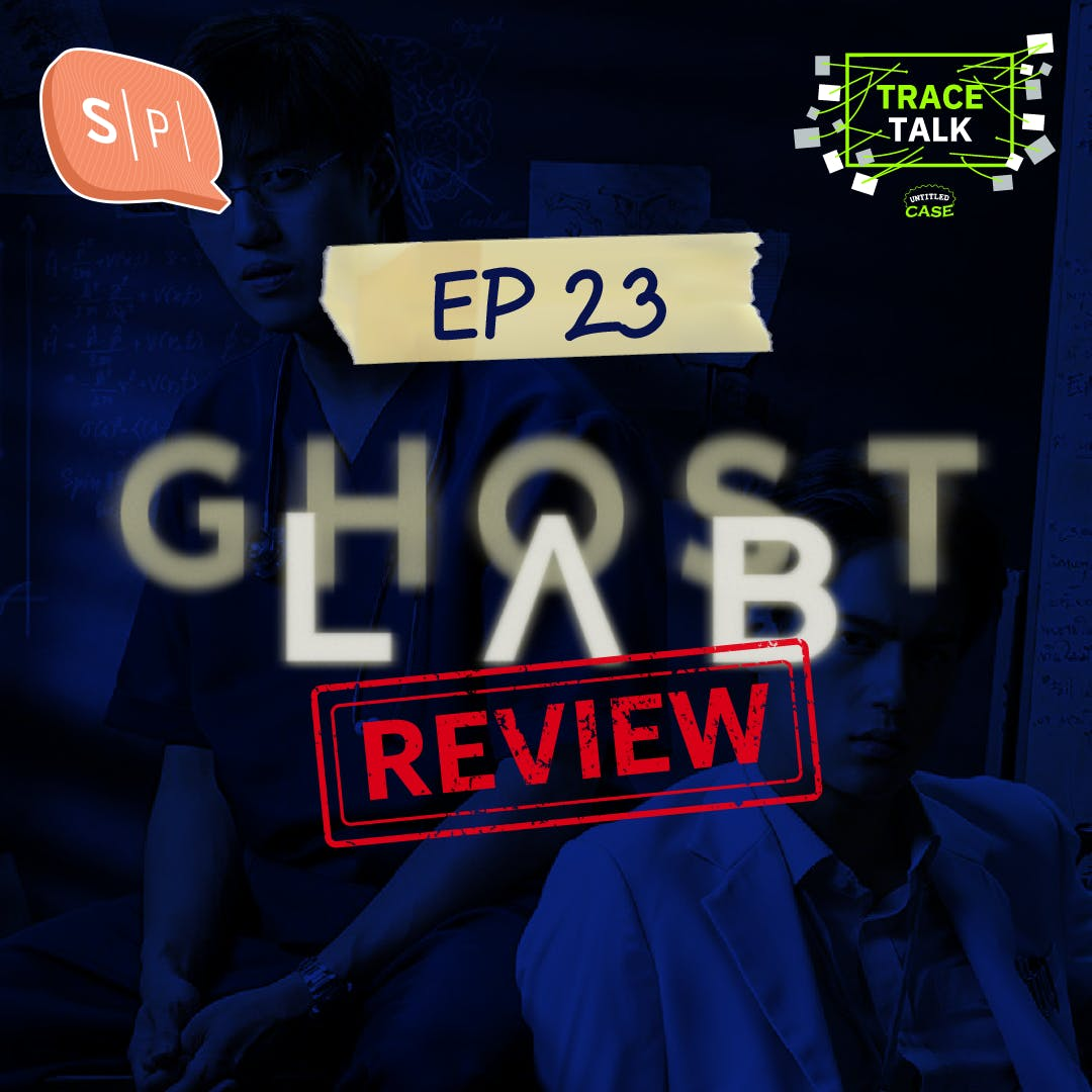 [Review] Ghost Lab ฉีกกฎทดลองผี   Trace Talk EP23