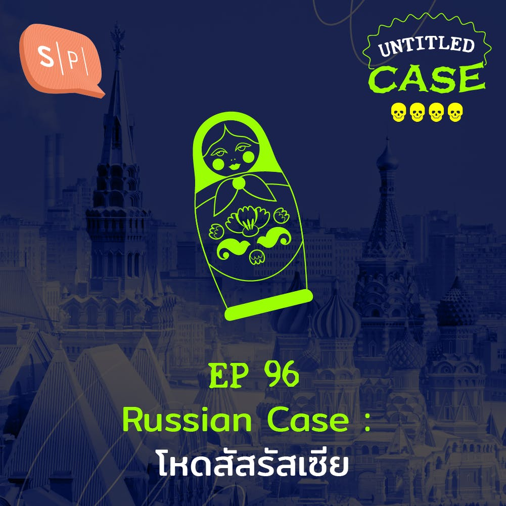 Russian Case โหดสัสรัสเซีย   Untitled Case EP96
