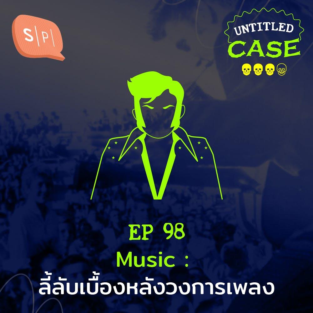 Music ลี้ลับเบื้องหลังวงการเพลง | Untitled Case EP98