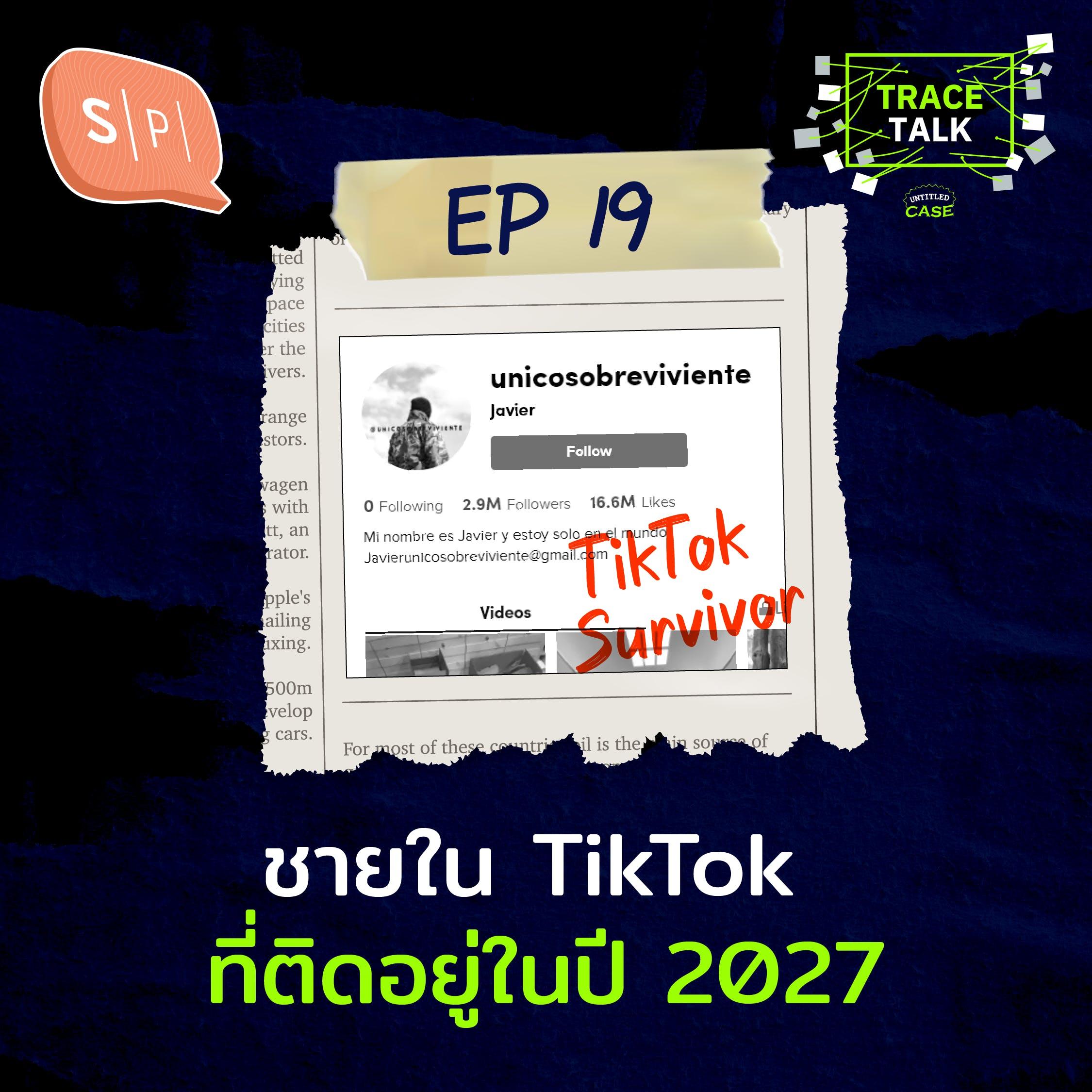 ชายใน TikTok ที่ติดอยู่ในปี 2027   Trace Talk EP19
