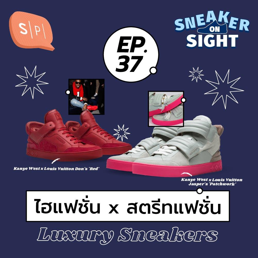 ไฮแฟชั่น x สตรีทแฟชั่น | Sneaker On Sight EP37