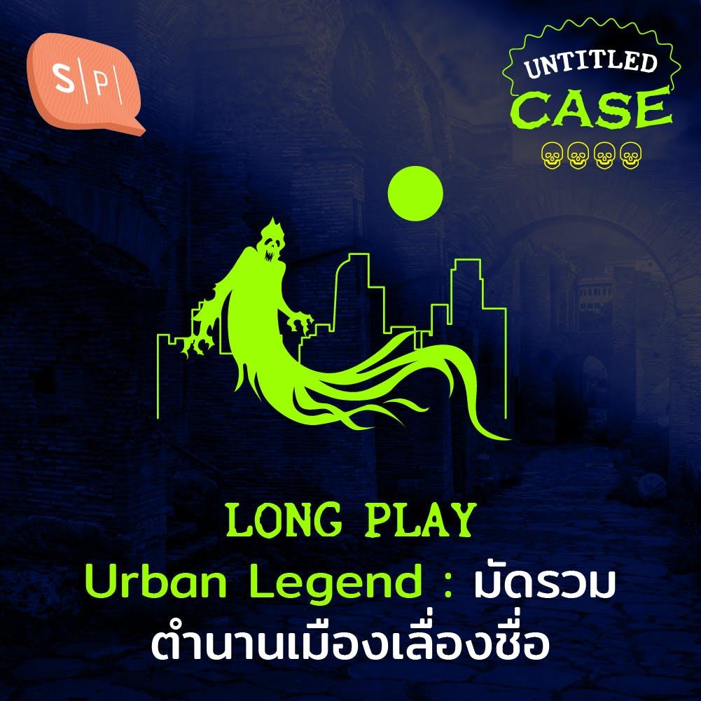 Urban Legend มัดรวมตำนานเมืองเลื่องชื่อ   Untitled Case Long Play