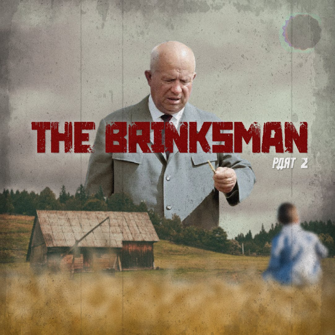 Nikita Khrushchev: The Brinksman (Part 2)