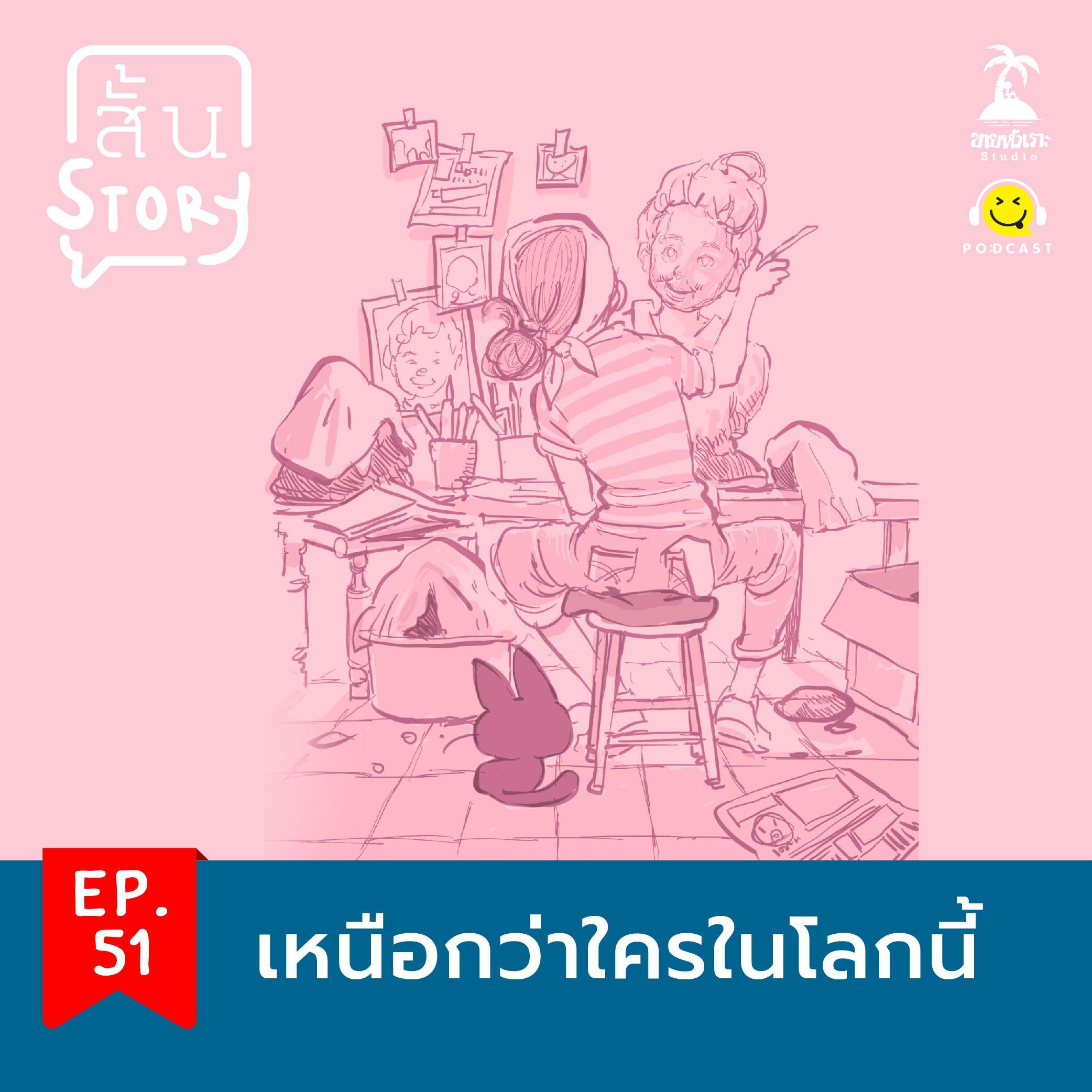 STR EP.51 เรื่องสั้นขายหัวเราะ: เหนือกว่าใครในโลกนี้
