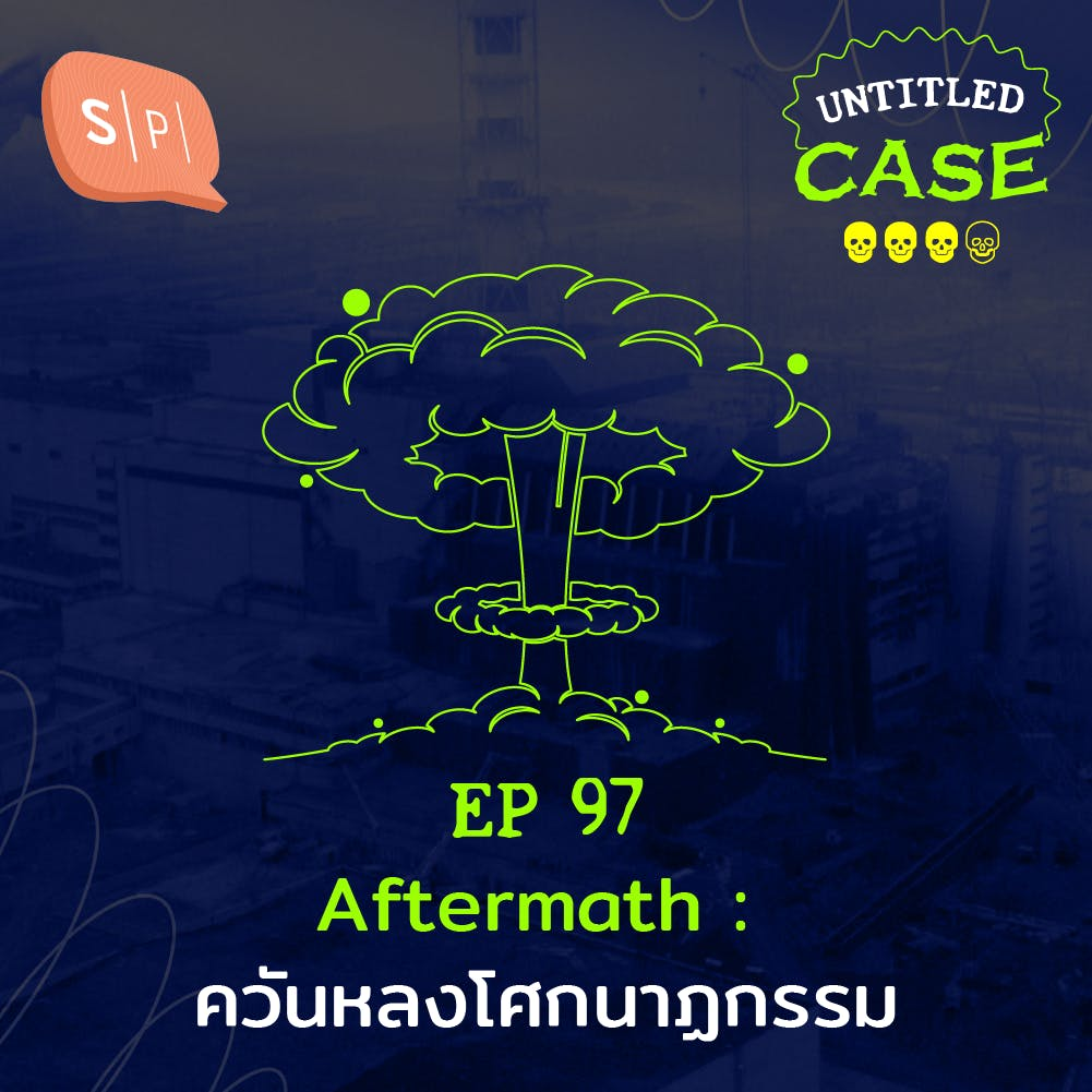 Aftermath ควันหลงโศกนาฏกรรม   Untitled Case EP97